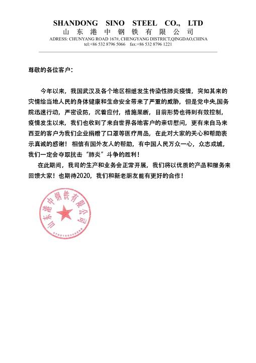 公告中文.jpg